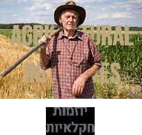 יזמויות חקלאיות לאזרחים נושאי דרכון פורטוגלי